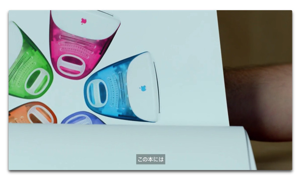 Appleの日本法人、「Designed by Apple in California」と「MacBook Pro – QWERTY Keyboard」をYouTubeに公開