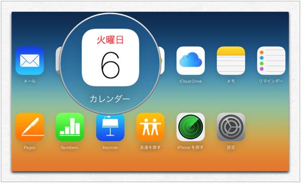 Apple、「iCloud.com」のカレンダーにスパムレポートを追加
