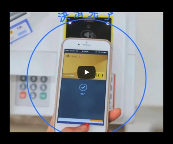 ローソン、新決済端末での Apple Pay での利用方法のビデオを公開