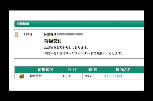 【朗報】「AirPods」の納期が早まっているようです、12月29日着予定が早々と本日ADSC支店から出荷完了