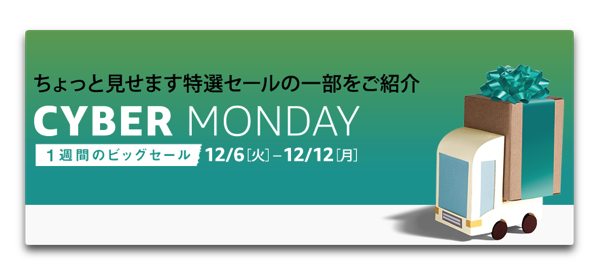 【Mac/PC】Amazon、Cyber Mondayで「OFFICE 2016」が18%オフ