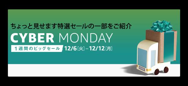 【Sale情報】Amazon、プライム会員限定の「CYBER MONDA」セールを12月6日から12日に開催