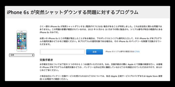 「iPhone 6s が突然シャットダウンする問題に対するプログラム」、相方さんのiPhone 6s がものも見事にビンゴ!