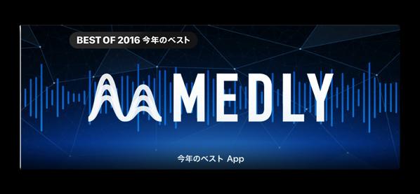 Apple、2016年iTunes App Store(iPad)の「BEST OF 2016 今年のベスト」を発表