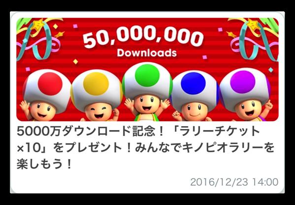 【iOS】任天堂、「Super Mario Run」の5,000万ダウンロードを記念して無料ラリーチケットをプレゼント