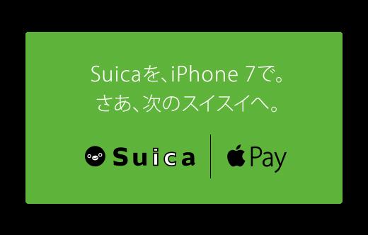 広島のPASPY圏内でもApple PayでのSuicaの利用が可能に!
