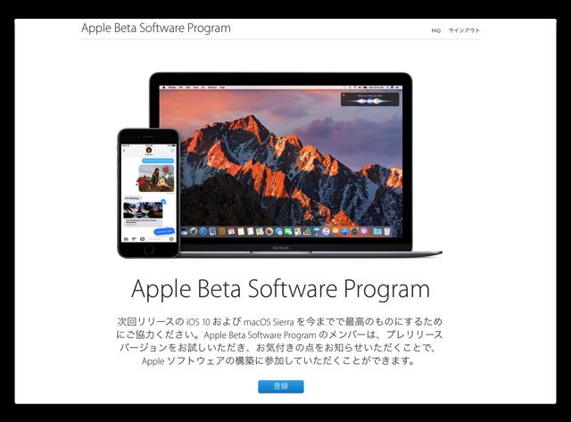 AppleBetaProgram 004