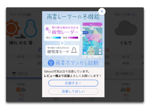 【iOS】この冬一番の寒波襲来、「Yahoo!天気」が最高のタイミングで「雨雪レーダー」「積雪深」を追加