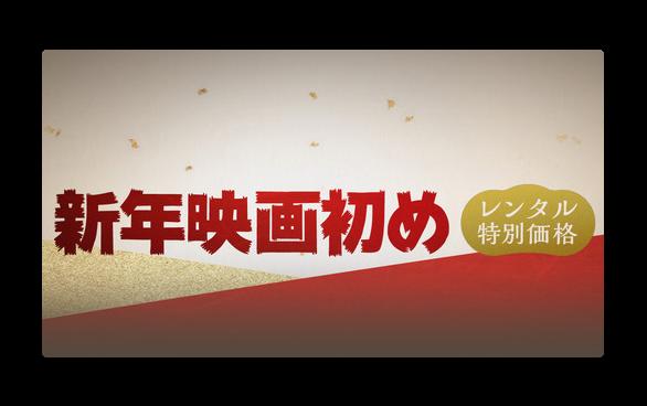 iTunes Store「新年映画初め」でレンタル特別価格100円