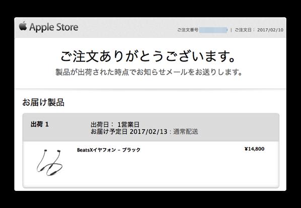 「BeatXイヤフォン」の出荷のお知らせが届きました