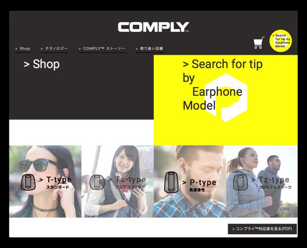 COMPLY「BeatsXイヤフォン」のイヤーチップの対応モデルを公式にアナウンス