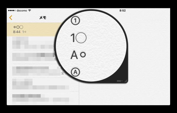【iOS】数字やアルファベットの次の「○」によって「①」のように重なるのを回避する方法