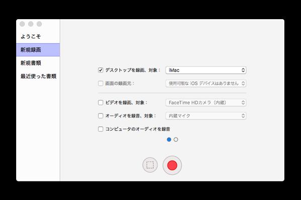 【Mac】スクリーンキャストアプリ「ScreenFlow 6」がバージョンアップでVimeoに4kで出力できるように