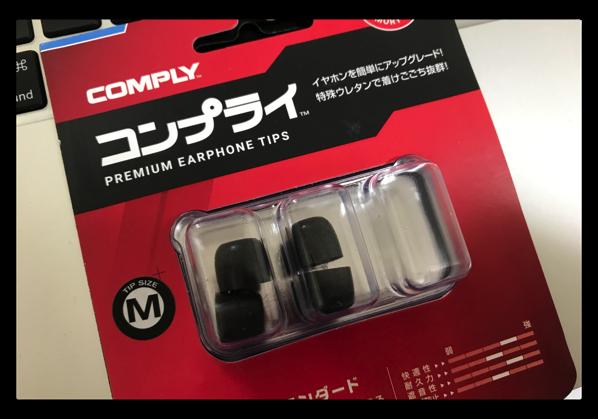 「BeatsXイヤフォン」のイヤーチップをComplyにしてみました