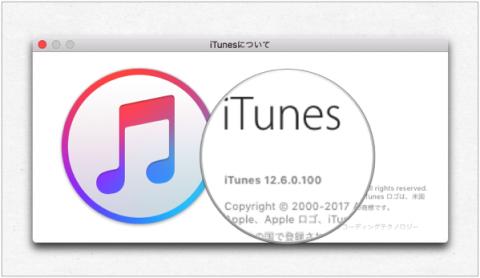 Appleが「iTunes 12.6」を再リリースした理由は、これなのか