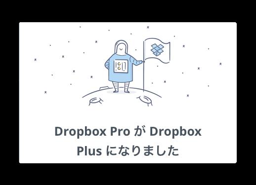 「Dropbox Pro」が「Dropbox Plus」に名称変更
