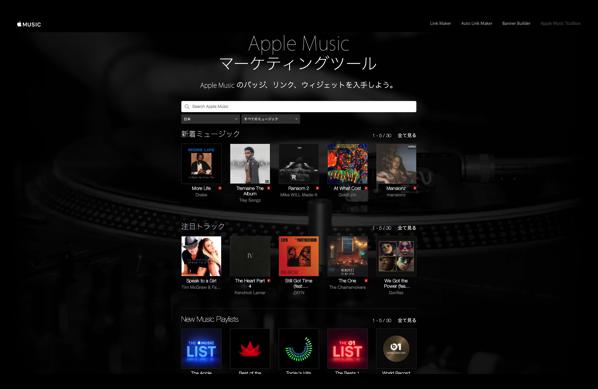 Apple、「Apple Music」「Apple TV」などのサイトを更新