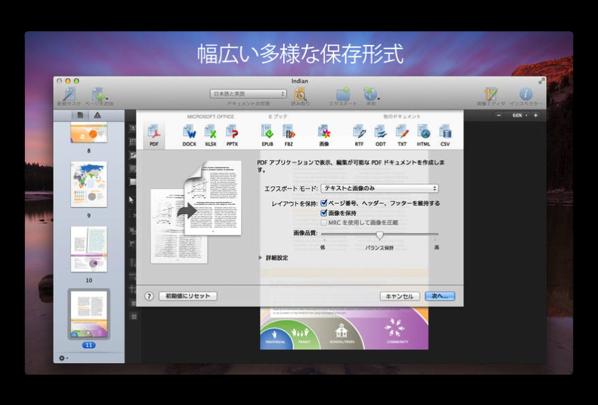 【Sale情報/Mac】高精度OCRアプリケーション「ABBYY FineReader Pro for Mac」が58%オフ