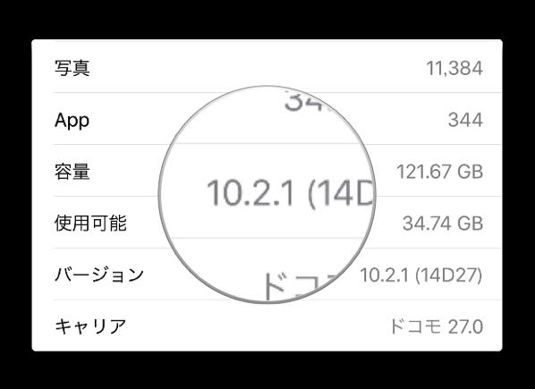 IOS103Up 002