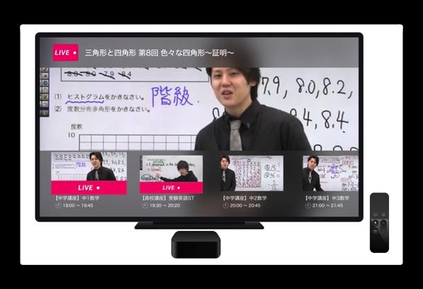 アオイゼミ、「Apple TV(第4世代)」対応の「アオイゼミ」アプリをリリース