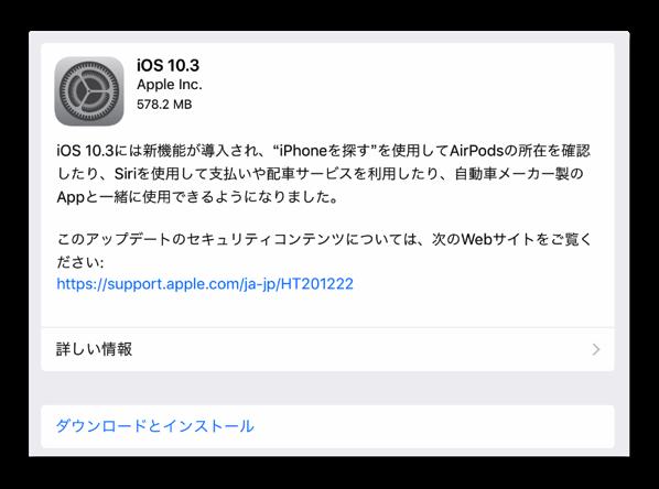 「iOS 10.3」にアップデートすべき6つの理由!