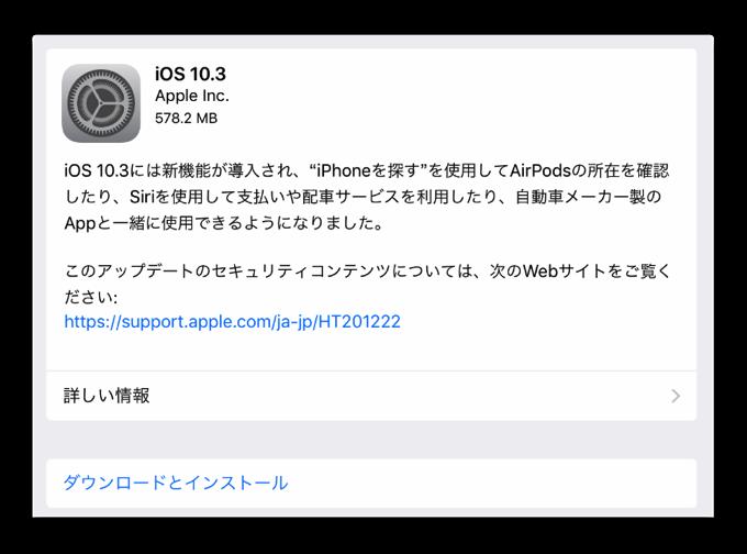 IOS103New 001