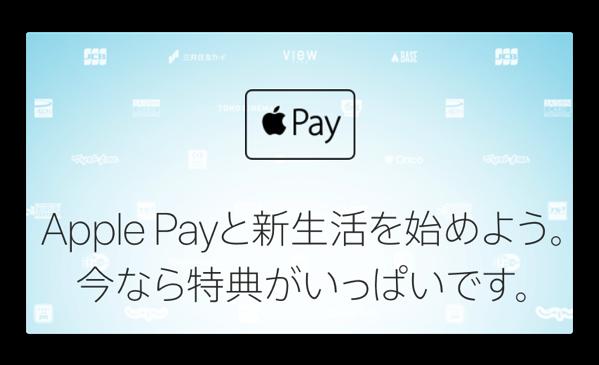 Apple、「Apple Payと新生活を始めよう」キャンペーンを3月1日より開始