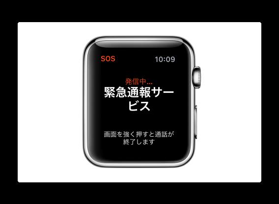 「Apple Watch」のSOSは自動車事故で横転した大学生を助ける