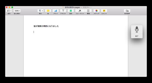 【Mac】タイピング入力の替わりに、音声入力(Dictation)機能を使う