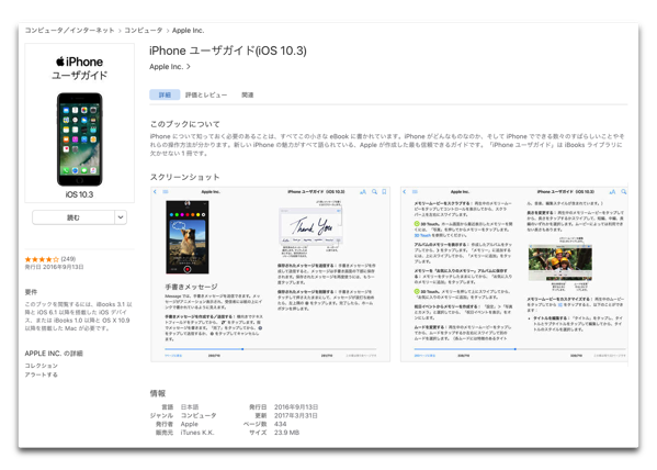 Apple、iBooks Storeで「iPhone ユーザガイド(iOS 10.3)」「iPad ユーザガイド(iOS 10.3)」(日本語)を更新