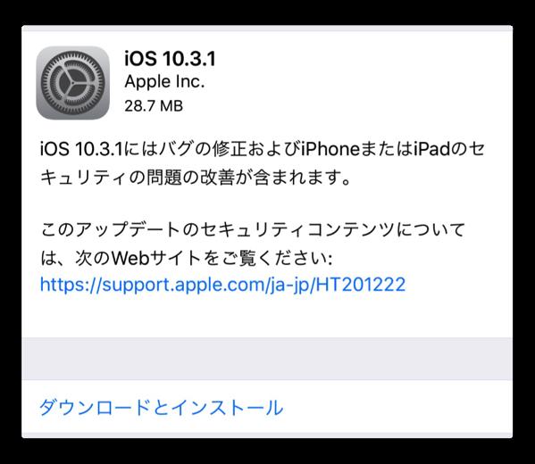 本日(2017年4月4日)リリースされた「iOS 10.3.1」正式版のアップデート内容、32ビットデバイスをサポート
