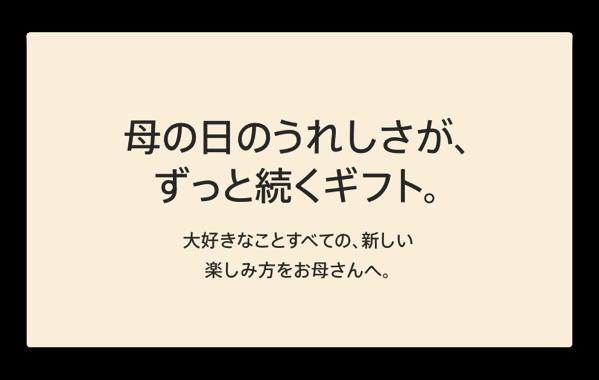 Apple、「母の日のギフト」サイトをオープン
