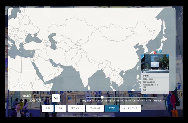 2017年現在、全世界で492店舗のApple直営店をインタラクティブに表示