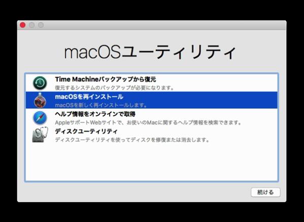 【Mac】「macOS Sierra 10.12.4」でmacOS 復元のショートカットが追加に