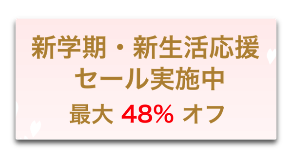 【Sale情報/iOS】物書堂、「新学期・新生活応援セール」で40製品のセールを実施中