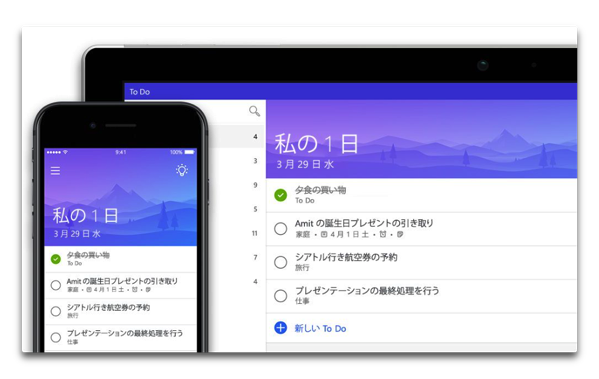 【iOS】Microsoft、Wunderlistの後継になる「Microsoft To Do」をリリース
