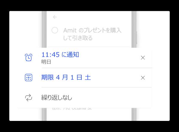MicrosoftToDo 004