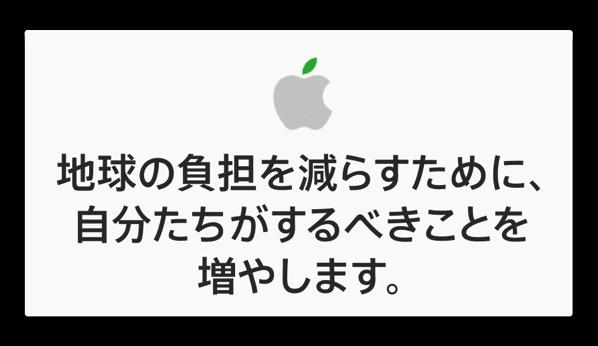 Appleは地球の採掘をやめ、すべての製品をリサイクル材料で作ることを約束