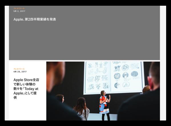 今朝のNewsroomの大量feedはこれだった、Apple Japanで「プレスリリース」から「Newsroom」へ