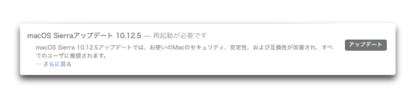 MacOS10125 001