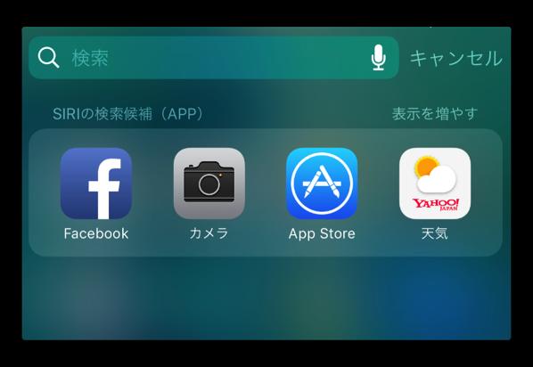iOS 10.3.2のアップデートでSpotlightのパフォーマンス問題を修正か