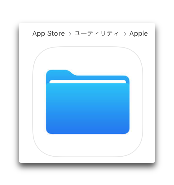 Apple、「iOS 11」以降で利用できるリスティングプレースフォルダ「Files」をApp Storeで公開