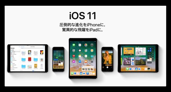 【iOS 11】開発者にリリースされた「iOS 11」で現在解っている不具合