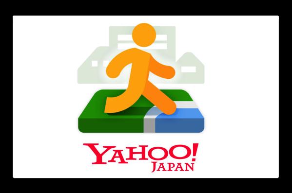 【iOS】「Yahoo! MAP」バージョンアップで「住所から探す」機能を追加