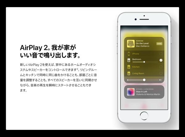 「iOS 11」の新機能「AirPlay2」をサポートするにはファームウェアのアップデートが必要