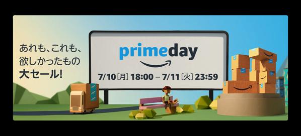 Amazon primedayは、7月10日 18:00セール開始