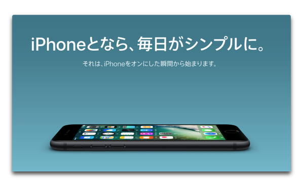 Apple Japan、「AndroidからiPhoneへの乗り換え」のビデオ8本とサイトを公開