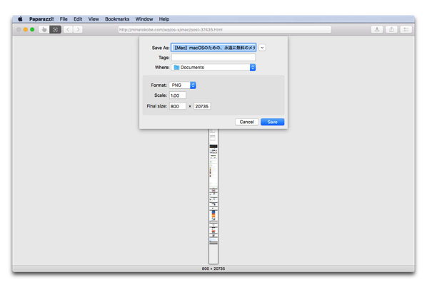 【Mac】Webページ全体のスクリーンショットをスナップ「Paparazzi!」は無料のツール