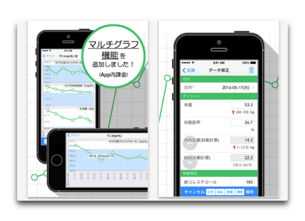 【iOS】血液検査、ダイエット、医療費を管理してグラフで確認できる「血液検査グラフ」