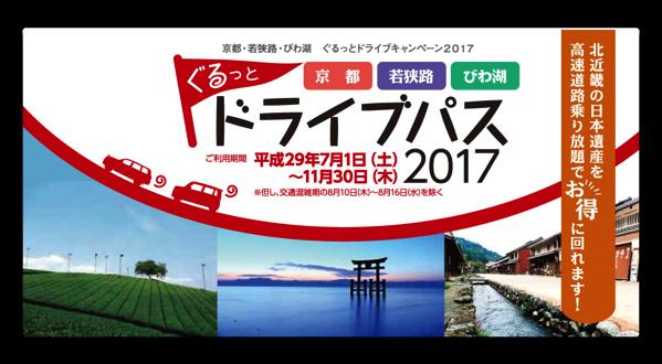 NEXCO西日本のドライブパス2017「京都・若狭路・びわ湖ぐるっとドライブパス2017」が始る、最大45%オフ